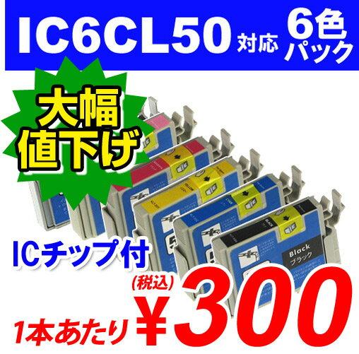 【ポイント10倍】IC6CL50 6色パック EPSON リサイクルインク(互換性)〔IC…...:onestep:10001581