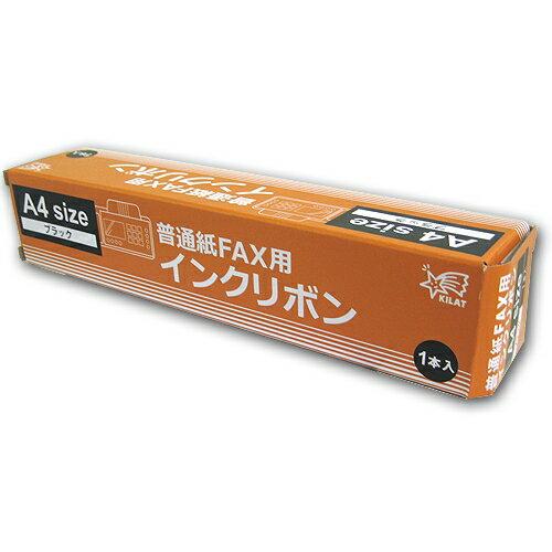 【ポイント10倍】FXP-A4IR40K / FXP-A4IR40T対応 33m FAX用インクリボン SANYO汎用品
