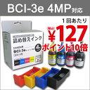 【ポイント10倍】詰め替えインク BCI-3e/4MP用 各30ml