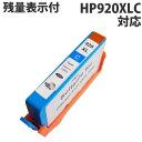 【ポイント10倍】【残量表示付】リサイクルインク互換性 HP920XLC シアン