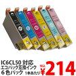 【ポイント10倍】エコパック 互換インク IC6CL50対応 6色パック