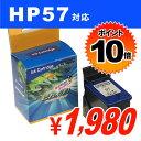【ポイント10倍】HP57(C6657A) カラー3色 HP リサイクルインク(互換性)【送料無料!】