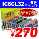 IC6CL32 6色パック EPSONリサイクルインク(互換性)〔IC32カラー〕【合計¥1900以上送料無料!】