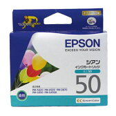 ICC50 EPSON 純正 インク 50 シアン