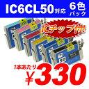 IC6CL50 6色パック EPSON リサイクルインクカートリッジ(互換性)〔IC50カラー〕【合計¥2400以上送料無料!】