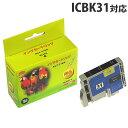 【ポイント10倍】ICBK31 ブラック EPSONリサイクルインク(互換性)〔IC31ブラック〕