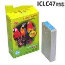 【ポイント10倍】ICLC47 ライトシアン EPSONリサイクルインク(互換性)〔IC47ライトシアン〕