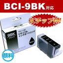 【ポイント10倍】BCI-9BK ブラック CANONリサイクルインク(互換性)カートリッジ 〔BCI9BK / KLT-9BK〕