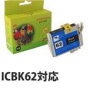 【ポイント10倍】ICBK62 ブラック EPSONリサイクルインク互換性〔ICBK62ブラック〕