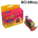 【ポイント10倍】BCI-6M マゼンタ CANONリサイクルインク(互換性)〔BCI6M〕