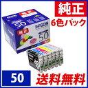 【枚数限定★100円OFFクーポン配布中】IC6CL50 EPSON(エプソン)純正 6色セット【送料無料(一部地域除く)】
