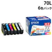 IC6CL70L EPSON(エプソン)純正インク 6色パック 増量【送料無料(一部地域除く)】