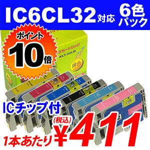 【ポイント10倍】IC6CL32 6色パックEPSONリサイクルインクカートリッジ(互換性)〔IC32カラー〕パックで買えばお得。