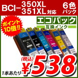【ポイント10倍】エコパック 互換インク BCI-351XL+350XL/6MP対応 6色セット BCI-351XL+350XL