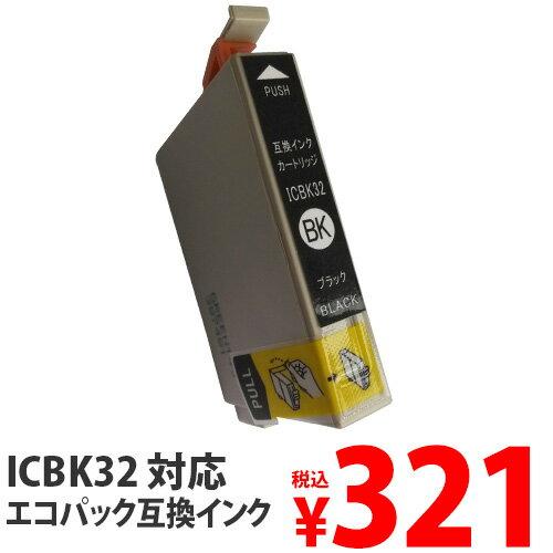 【ポイント10倍】エコパック 互換インク ICBK32対応 ブラック