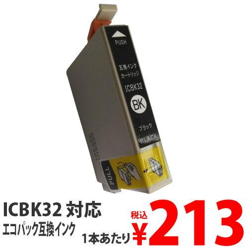 【ポイント10倍】エコパック 互換インク ICBK32対応 ブラック 5本