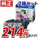 LC111-4PK ブラザー 4色 純正 インク 111 2箱セット【送料無料(一部地域除く)】