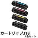 【ポイント10倍】 キヤノン カートリッジ318 リサイクル トナーカートリッジ 4色セット【送料無料(一部地域除く)】