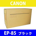 EP-85 ブラック 純正品 Canon キヤノン【代引不可】【送料無料(一部地域除く)】