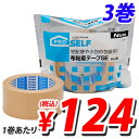 【うれしい3巻セット】ニトムズ PROSELF 布粘着テープSE 3巻セット PK-30