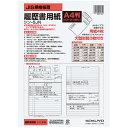 コクヨ 履歴書用紙(大型封筒付) A4/4枚+大型封筒3枚 シン-5JN