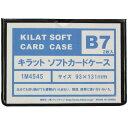 ソフトカードケース(軟質カードケース) B7 2枚