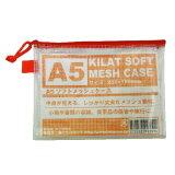 KILAT ソフトメッシュケース A5 10枚