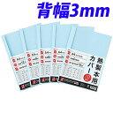 アコ・ブランズ・ジャパン 熱製本カバー 3mm ブルー表紙 TCB03A4R