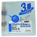 コクヨ フラットファイル青 B5タテ 3冊