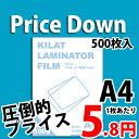 送料無料!ラミネートフィルム A4サイズ用 500枚 キラットオリジナル (1枚5.8円税込) 【smtb-k】【kb】【送料無料!】