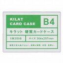 【ポイント10倍】硬質カードケース ハードタイプ B4 30枚【送料無料(一部地域除く)】