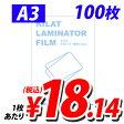 ラミネートフィルム A3サイズ 100枚 100ミクロン