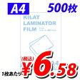 【クーポン利用で100円OFF】ラミネートフィルム A4サイズ 500枚 100ミクロン