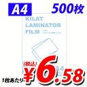 ラミネートフィルム A4サイズ 500枚 100ミクロン ラミネーターフィルム