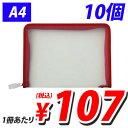 【ポイント10倍】ファイルファスナーケース A4 10冊