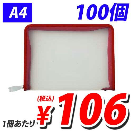 【ポイント10倍】ファイルファスナーケース A4 100冊【送料無料(一部地域除く)】
