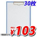 【点10倍】剪贴板A430件套kirattoorijinaru 【!】[【ポイント10倍】 クリップボード A4 30枚セット キラットオリジナル 【!】]