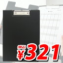 描きやすいハードタイプのクリップボードです。表紙付きタイプ。 クリップボード クリップ 事務用品 文房具 雑貨 文具 オリジナル商品 ファイル Z式ファイル
