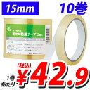 【ポイント10倍】新セロ粘着テープ 15mm 10巻 セロテープ セロハンテープ
