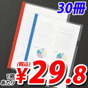 【ポイント10倍】レールファイル(プレゼンファイル) A4 30冊