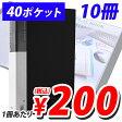 【ポイント10倍】クリアブック 固定式 A4 タテ 40P 黒 10冊