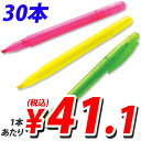 【ポイント10倍】蛍光ペン ツインタイプ 直液式 30本