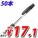 【ポイント10倍】油性ボールペン ノック式 黒 50本(10本×5パック)