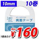 【ポイント10倍】両面テープ 10mm×20m 10巻