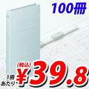 【ポイント10倍】フラットファイル A4タテ 樹脂とじ具 ブルー 100冊