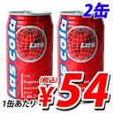神戸居留地 LAS コーラ 350ml 2缶セット
