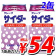 神戸居留地 グレープサイダー 350ml 2缶セット