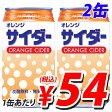 神戸居留地 オレンジサイダー 350ml 2缶セット
