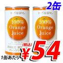 神戸居留地 オレンジ100% 185g×2缶セット