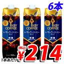 クーポン キーコーヒー テトラアイスコーヒー